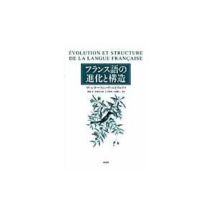 フランス語の進化と構造 新装版/ヴァルター・フォン・
