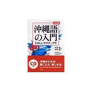 沖縄語の入門 改訂版/西岡敏