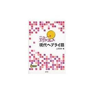 ニューエクスプレス現代ヘブライ語/山田恵子|honyaclubbook