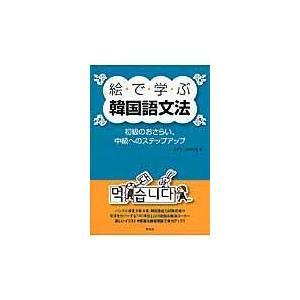 絵で学ぶ韓国語文法/金京子