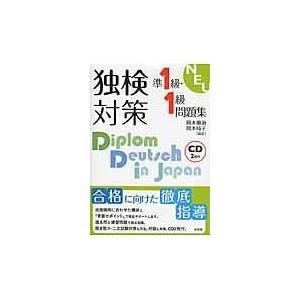 独検対策準1級・1級問題集/岡本順治