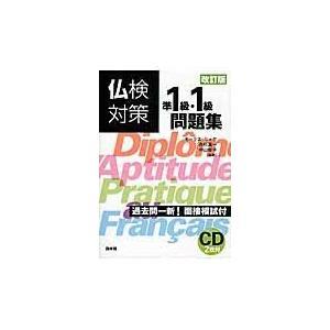 仏検対策準1級・1級問題集[改訂版]《CD2枚付》/モーリス・ジャケ