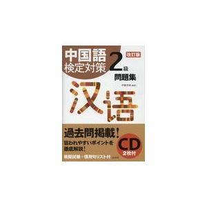 中国語検定対策2級問題集 改訂版/伊藤祥雄