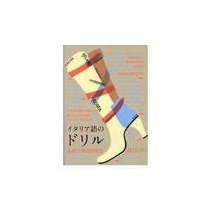 イタリア語のドリル/森田学|honyaclubbook