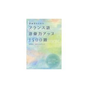 中級者のためのフランス語語彙力アップ1500題/田中幸子(言語教育)