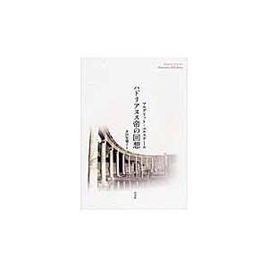 出版社名:白水社 著者名:マルグリット・ユルスナール、多田智満子 発行年月:2008年12月 版:〔...