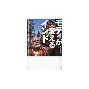 モディが変えるインド/笠井亮平