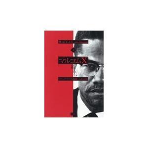 出版社名:白水社 著者名:マニング・マラブル、秋元由紀 発行年月:2019年02月 キーワード:マル...