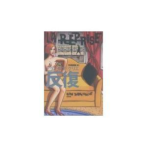 出版社名:白水社 著者名:アラン・ロブ・グリエ、平岡篤頼 発行年月:2018年11月 版:新装版 キ...