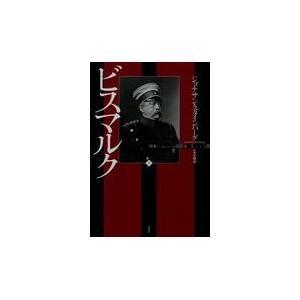 ビスマルク 上 新装復刊/ジョナサン・スタイン