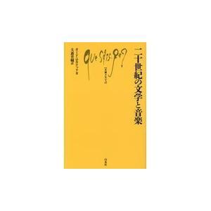 二十世紀の文学と音楽/オード・ロカテッリ
