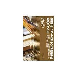 台湾エレクトロニクス産業のものづくり/長内厚