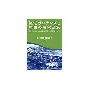 流域ガバナンスと中国の環境政策/北川秀樹