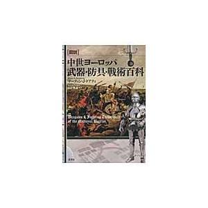 図説中世ヨーロッパ武器・防具・戦術百科/マーティン・J.ドハ