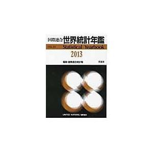 国際連合世界統計年鑑 58集(2013)/国際連合統計局