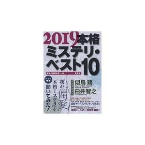 本格ミステリ・ベスト10 2019/探偵小説研究会|honyaclubbook