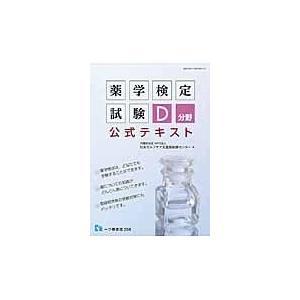 薬学検定試験D分野公式テキスト/日本セルフケア支援薬