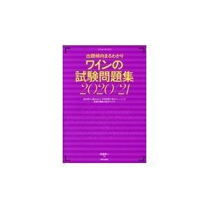 ワインの試験問題集 2020/21/斉藤研一 Honya Club.com PayPayモール店