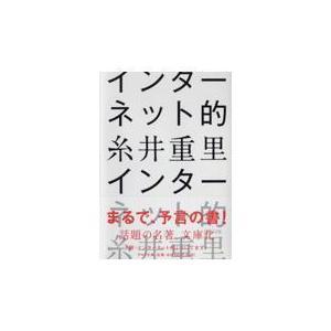 出版社名:PHP研究所 著者名:糸井重里 シリーズ名:PHP文庫 発行年月:2014年11月 キーワ...