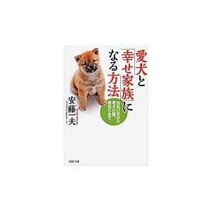 愛犬と「幸せ家族」になる方法/安藤一夫...