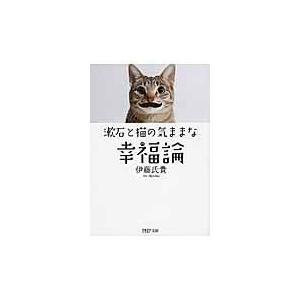 出版社名:PHP研究所 著者名:伊藤氏貴 シリーズ名:PHP文庫 発行年月:2016年09月 キーワ...
