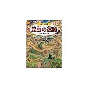 昆虫の迷路 ポケット版/香川元太郎