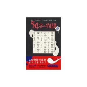 54字の物語怪/氏田雄介