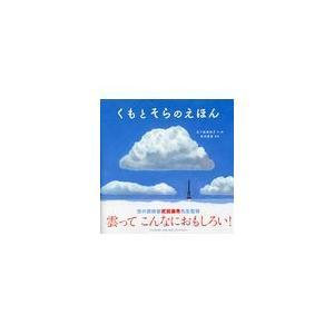 出版社名:PHP研究所 著者名:五十嵐美和子、武田康男 シリーズ名:PHPにこにこえほん 発行年月:...