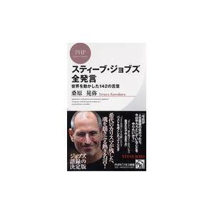 出版社名:PHP研究所 著者名:桑原晃弥 シリーズ名:PHPビジネス新書 発行年月:2011年12月...