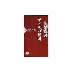出版社名:PHP研究所 著者名:大山典宏 シリーズ名:PHP新書 発行年月:2013年12月 キーワ...