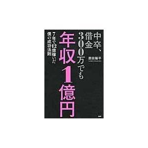出版社名:PHP研究所 著者名:原田陽平 発行年月:2014年08月 キーワード:チュウソツ シャッ...