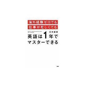 出版社名:PHP研究所 著者名:三木雄信 発行年月:2014年12月 キーワード:カイガイ ケイケン...