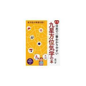 日本で一番わかりやすい九星方位気学の本 新版/田口二州