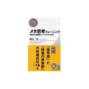 出版社名:PHP研究所 著者名:細谷功 シリーズ名:PHPビジネス新書 発行年月:2016年06月 ...