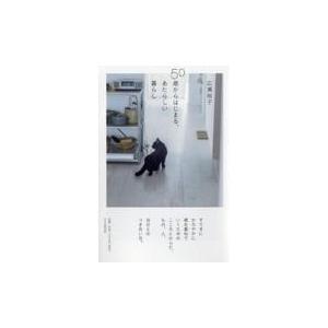 出版社名:PHP研究所 著者名:広瀬裕子 発行年月:2015年12月 キーワード:ゴジッサイ カラ ...
