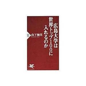 出版社名:PHP研究所 著者名:山下柚実 シリーズ名:PHP新書 発行年月:2016年08月 キーワ...