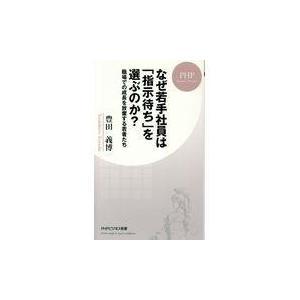出版社名:PHP研究所 著者名:豊田義博 シリーズ名:PHPビジネス新書 発行年月:2017年05月...