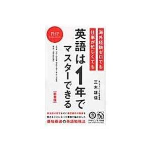 出版社名:PHP研究所 著者名:三木雄信 シリーズ名:PHPビジネス新書 発行年月:2017年01月...
