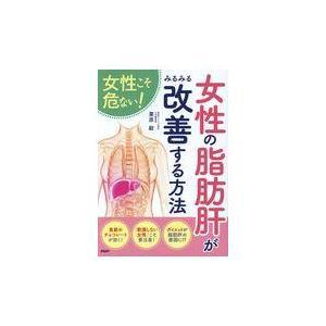 女性の「脂肪肝」がみるみる改善する方法/栗原毅