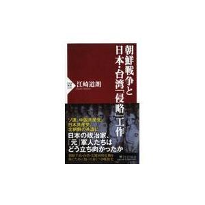 朝鮮戦争と日本・台湾「侵略」工作/江崎道朗