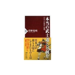 本当の武士道とは何か/菅野覚明