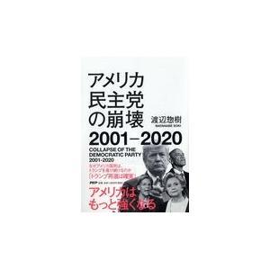 アメリカ民主党の崩壊 2001ー2020/渡辺惣樹
