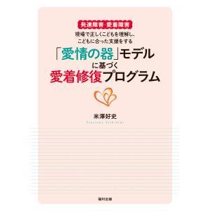 「愛情の器」モデルに基づく愛着修復プログラム/米澤好史
