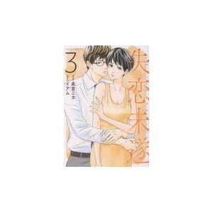 出版社名:双葉社 著者名:高宮ニカ、イアム シリーズ名:ジュールコミックス 発行年月:2018年07...