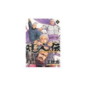 出版社名:双葉社 著者名:王欣太 シリーズ名:アクションコミックス 発行年月:2018年08月 キー...