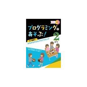 プログラミングであそぶ! 2/松田孝
