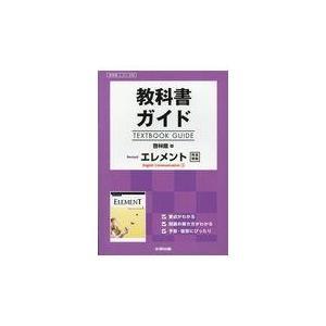 教科書ガイド啓林館版エレメントEnglish Communication 1