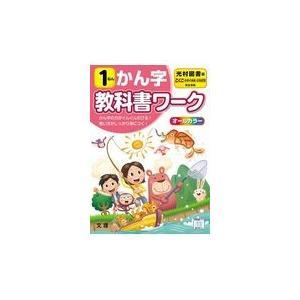 小学教科書ワーク光村図書版国語・かん字1ねん