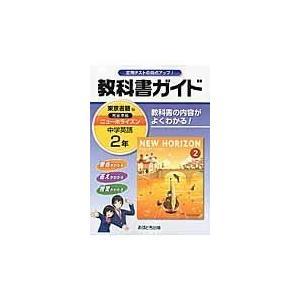 教科書ガイド東京書籍版完全準拠ニューホライズン...の関連商品7
