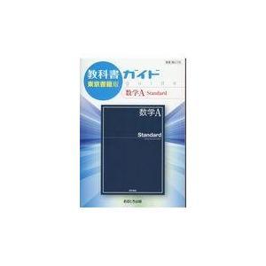 教科書ガイド東京書籍版数学A Standard|Honya Club.com PayPayモール店